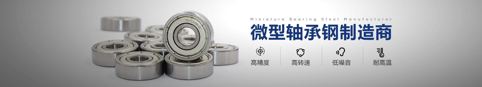 嘉时轴承-微型轴承钢制造商