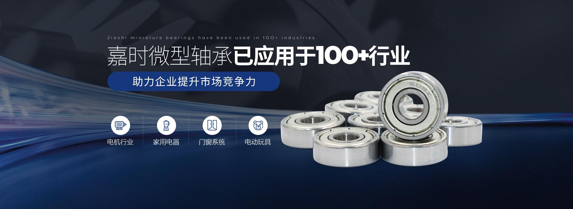嘉时轴承-嘉时微型轴承已应用于100+行业