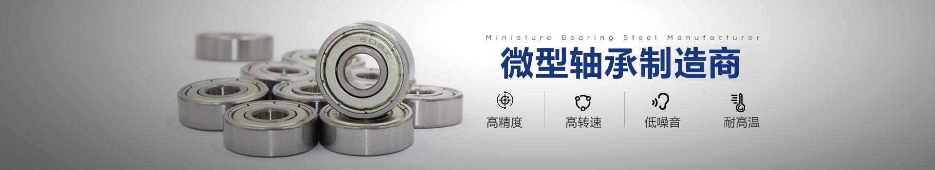 嘉时轴承-微型轴承制造商